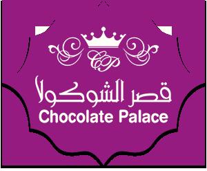 قصر الشوكولا Logo